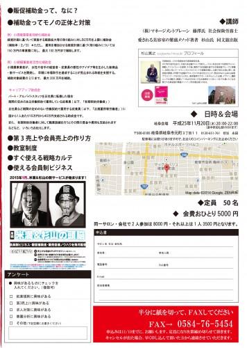 愛される美容院の繁盛メソッド セミナー会場 杉山寛之 販促補助金と会員制ビジネス02